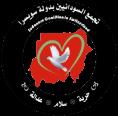 The Sudanese Coalition in Switzerland (SCS)
